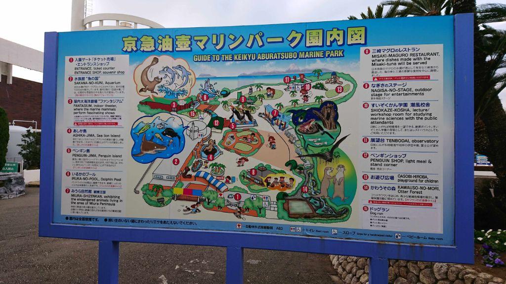 水族館案内図