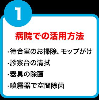 Meau(エムオー)の病院での活用方法:診察台の清拭、器具の除菌など