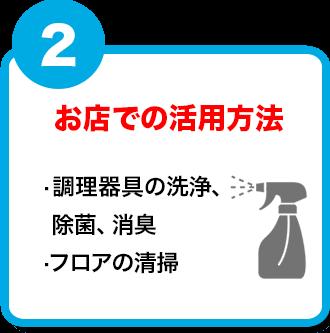 Meau(エムオー)のお店での活用方法:調理器具の洗浄、除菌消臭、フロアの清掃