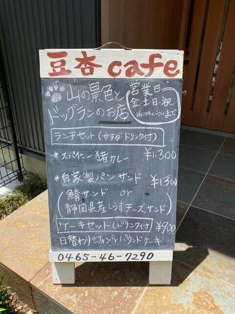 豆杏Cafe(まめあん・カフェ)