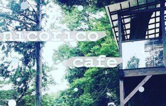 ツリーハウスカフェ nicorico(ニコリコ)