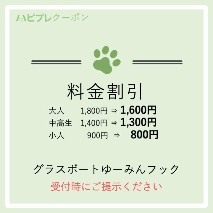 ゆーみんフック202106料金改定