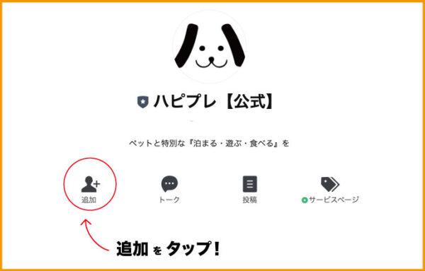 LINE〜友だち募集(追加ボタン)